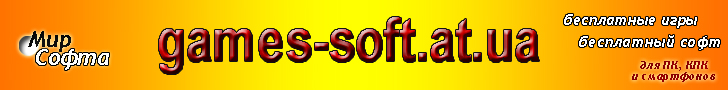Софт и игры для ПК, КПК и смартфонов